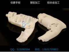深圳CNC手板模型预订加工-- 深圳伯豪快速成型技术有限公司
