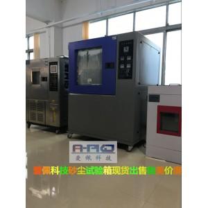 模拟砂尘测试的设备/砂尘测试的设备-- 东莞市爱佩试验设备有限公司