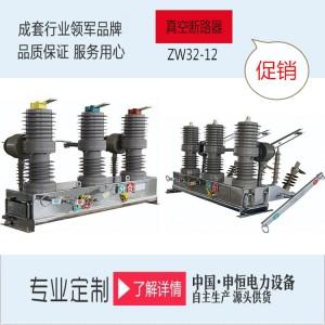 廠家直銷 戶外高壓永磁真空斷路器ZW32M-12-- 申恒電力設備有限公司