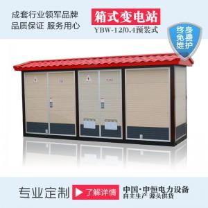 ZGS12/0.4預裝式箱式變電站、美式變電站 廠家直銷-- 申恒電力設備有限公司