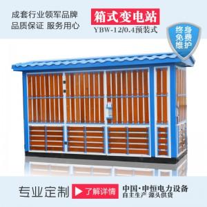 YBM-12/0.4小區箱體式箱變 路燈預裝式箱變 質優價廉-- 申恒電力設備有限公司