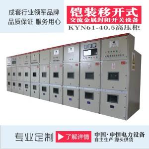 KYN61-40.5鎧裝的移開式交流金屬封閉開關設備-- 申恒電力設備有限公司