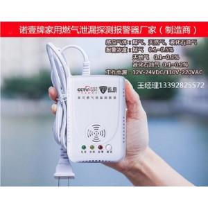 天燃气报警器_管道燃气就要按装燃气报警器吗?-- 深圳市诺壹安防科技有限公司
