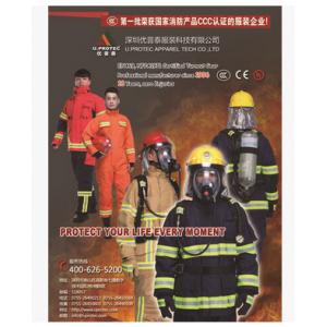 消防员火灾灭火防护服|优普泰-- 深圳优普泰服装科技有限公司