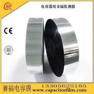 铝金属化聚丙烯薄膜-- 安徽赛福电子有限公司