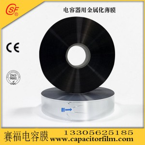 锌铝金属化聚丙烯薄膜-- 安徽赛福电子有限公司