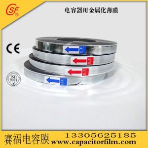 小规格聚丙烯薄膜供应-- 安徽赛福电子有限公司