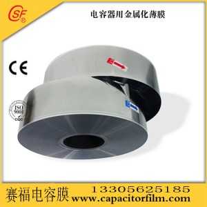边缘加厚渐变方阻锌铝金属聚丙烯薄膜供应-- 安徽赛福电子有限公司