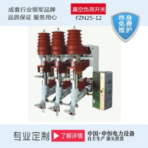 廠家直銷 高壓交流式FN25-12D真空負荷開關-- 申恒電力設備有限公司