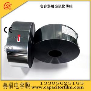 安徽铜陵聚丙烯薄膜供应-- 安徽赛福电子有限公司