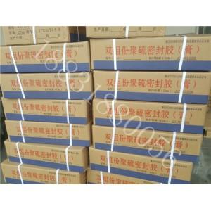 双组份聚硫密封胶|双组份密封胶-- 衡水宏基橡塑有限公司