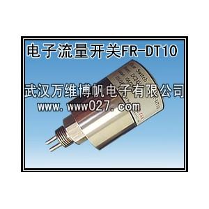 消防管道用流量开关 电子插入式流量开关 型号FR-DT10-- 武汉万维博帆电子有限公司