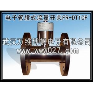 FR-DT10F系列流量开关|电子管段式流量开关-- 武汉万维博帆电子有限公司