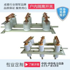 全絕緣、智能型GN19-12戶內高壓隔離開關-- 申恒電力設備有限公司
