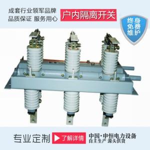 全絕緣GN30-12型旋轉式戶內高壓隔離開關-- 申恒電力設備有限公司