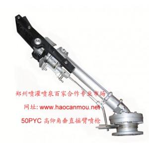 國產50PYC垂直搖臂噴槍,煤場防塵噴槍-- 鄭州市管城區雨水灌排器材經營部