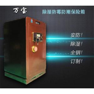 供应防潮保险柜-- 河南万宝电子科技有限公司
