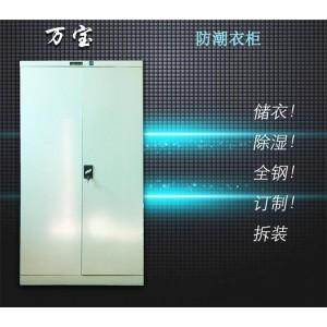 供应防潮衣柜-- 河南万宝电子科技有限公司