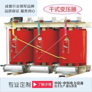 雙繞組無勵磁調壓 SCB10干式變壓器-- 申恒電力設備有限公司