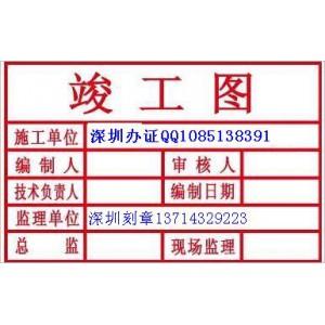 盐田刻 章清远刻 章增城刻 章天河刻 章-- 深圳信源印章科技有限公司
