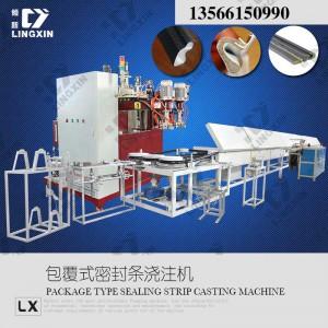 领新聚氨酯pu包覆式密封条生产线-- 浙江领新机械科技股份有限公司