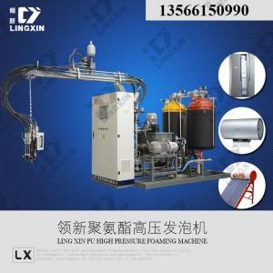 领新聚氨酯pu冰箱硬泡保温填充发泡机-- 浙江领新机械科技股份有限公司