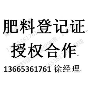 出租肥料登记证,肥料生产许可证授权使用-- 青州市德丰商标事务代理有限公司