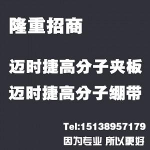 中标医用高分子绷带,高分子石膏,高分子固定绷带,高分子夹板-- 郑州迈时捷医疗器械有限公司