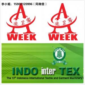2017年印尼纺织面料辅料展纱线展-- 上海爱卫客会展服务有限公司