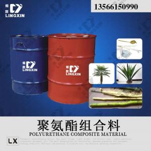 供应领新聚氨酯pu硬泡保温组合料黑白料-- 浙江领新机械科技股份有限公司