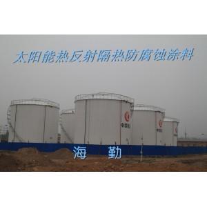 太陽能熱反射隔熱防腐蝕涂料-- 北京海勤利文化工科技有限公司