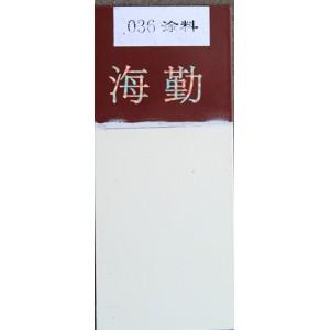 036—1、036—2耐油防腐蝕涂料-- 北京海勤利文化工科技有限公司