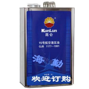 15号航空液压油-- 北京海勤利文化工科技有限公司