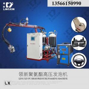 供应领新聚氨酯pu汽车线束包覆层发泡机-- 浙江领新机械科技股份有限公司