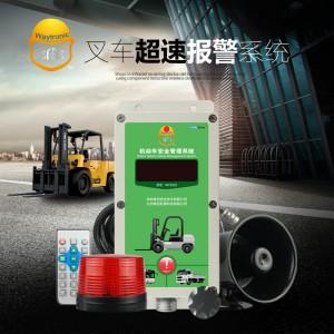 叉车超速报警器,合力叉车超速限速报警器-- 深圳唯创安全技术有限公司