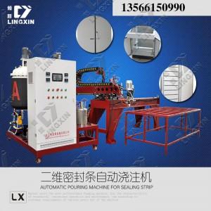 供应领新聚氨酯pu电柜门密封条浇注机-- 浙江领新机械科技股份有限公司