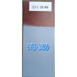 H94 阻燃导静电耐温防腐蚀涂料