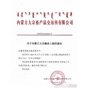 内蒙古微盘招商现诚招代理 会员单位-- 樊经理