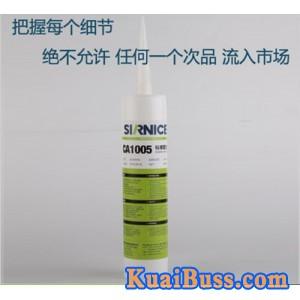有机硅密封胶供应-- 广东施奈仕实业有限公司