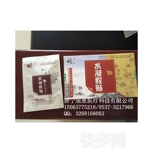 水凝胶贴止咳穴位贴成品批发:0537-6811816-- 济宁辰星医疗科技有限公司销售部