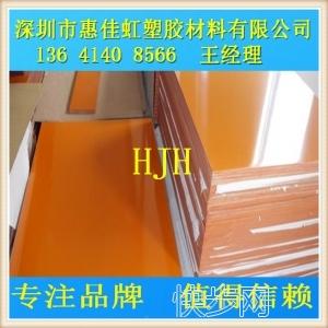 加硬塑膠棒酚醛樹脂層壓布板棒電木布棒絕緣膠棒膠木棒板可零切-- 深圳市惠佳虹塑膠材料有限公司