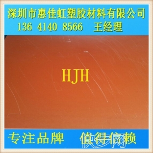 电木板全新料绝缘胶木板红黑色橙桔色橘 3-150-- 深圳市惠佳虹塑胶材料有限公司