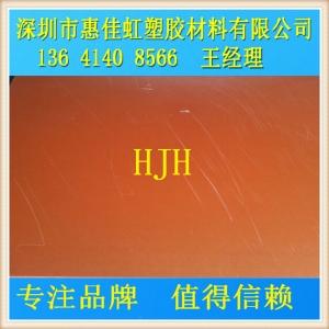 电木板全新料绝缘胶木板红黑色橙桔色橘 3-150