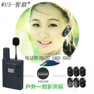 智联牌专业数字无线讲解系统智能讲解耳麦W2412U厂家批发-- 深圳市智联系统技术有限公司