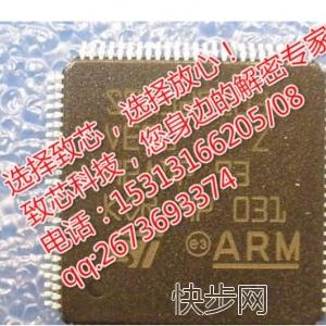 STM32F100VD解密高效低价-- 北京首矽致芯科技有限公司