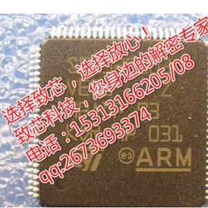 STM32F100VD解密高效低价