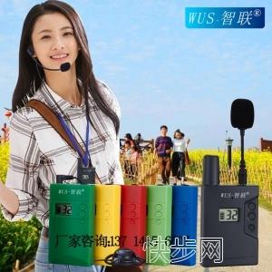 深圳智聯廠家批發專業同傳系統智能電子講解器智慧團隊解說機-- 深圳市智聯系統技術有限公司