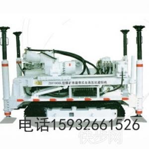 ZDY1900S全液压坑道钻机 煤矿钻机厂家-- 河北启睿机械设备制造有限公司