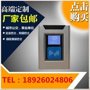 公交卡系统/公交刷卡系统/公交车收费系统
