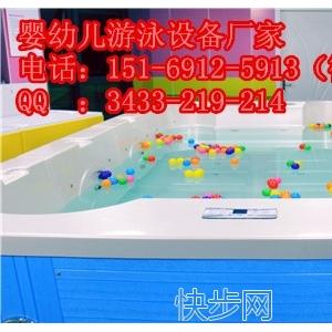 初生婴儿洗浴池定制 生产洗浴器材批发价格 医用游泳设备厂商-- 婴游乐泳疗设备